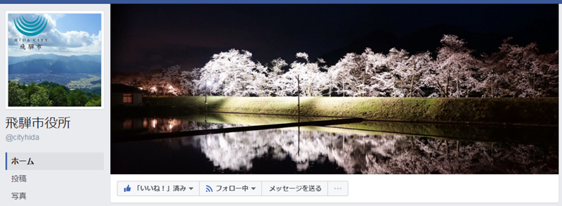 飛騨市公式Facebookページ