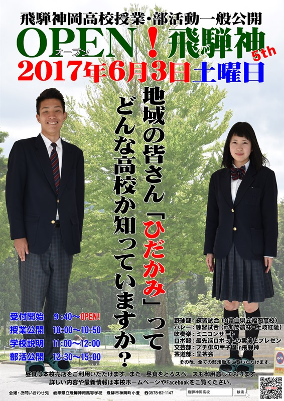 open_poster2017