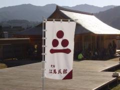江馬氏館跡公園