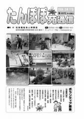 たんぽぽ苑通信第46号表紙