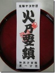 2012H240104 纏の初振り (14)