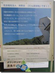 2013H250825 福祉・ボランティアフェスティバル 003