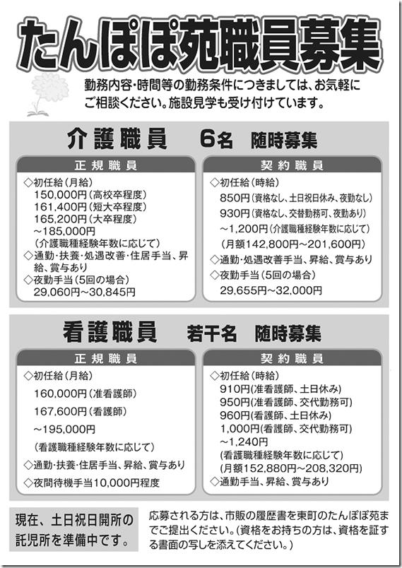 求人広告(1)