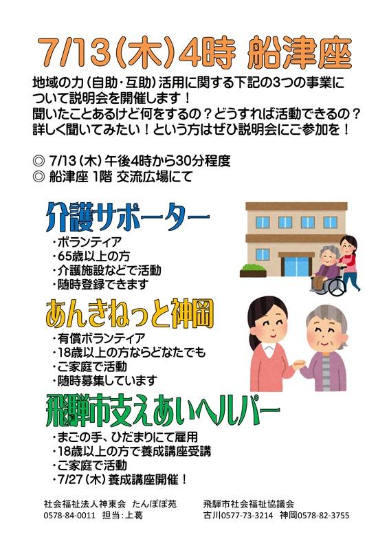 飛騨市社協3事業説明会(縦)
